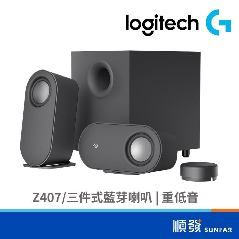 Logitech 羅技 Z407 三件式 藍芽喇叭