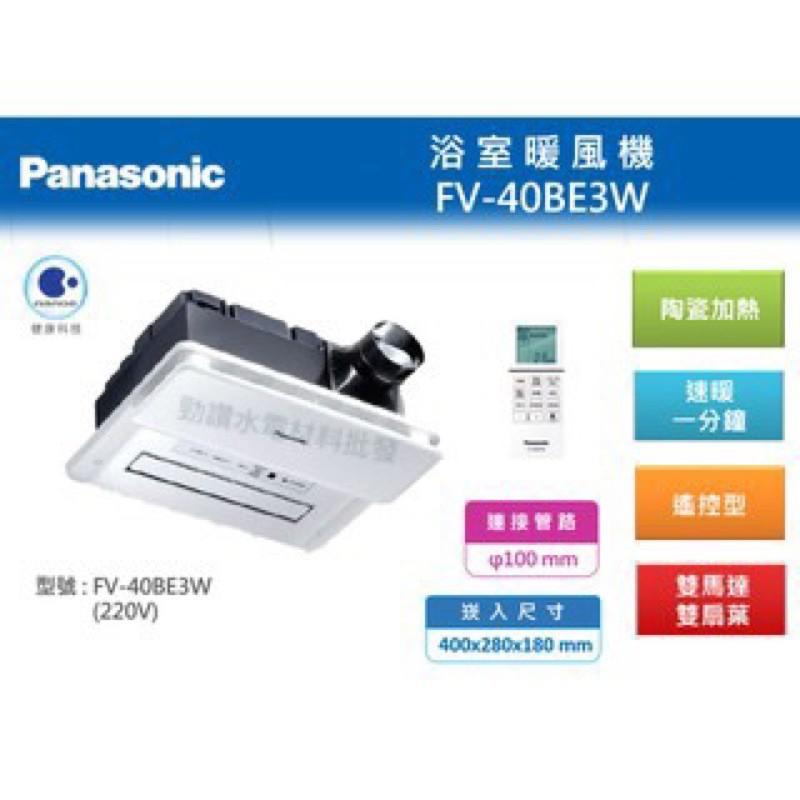 國際牌 Panasonic FV-40BE3W 暖風機 陶瓷加熱 遙控 220V