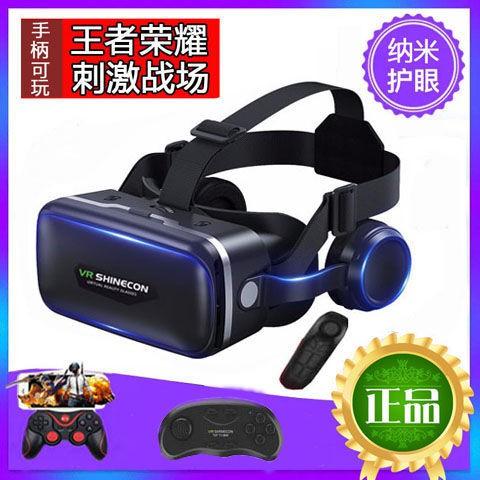 現貨速發千幻魔鏡14代升級版vr眼鏡手機專用3d虛擬現實巨幕4d電影院玩游戲