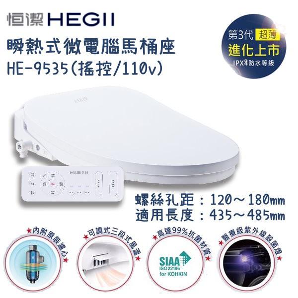 『含運含安裝』HEGII恒潔 HE-9535 瞬間加熱 免治馬桶蓋 電腦馬桶座 溫風 暖座 抗菌 不銹鋼噴嘴 附原廠濾心