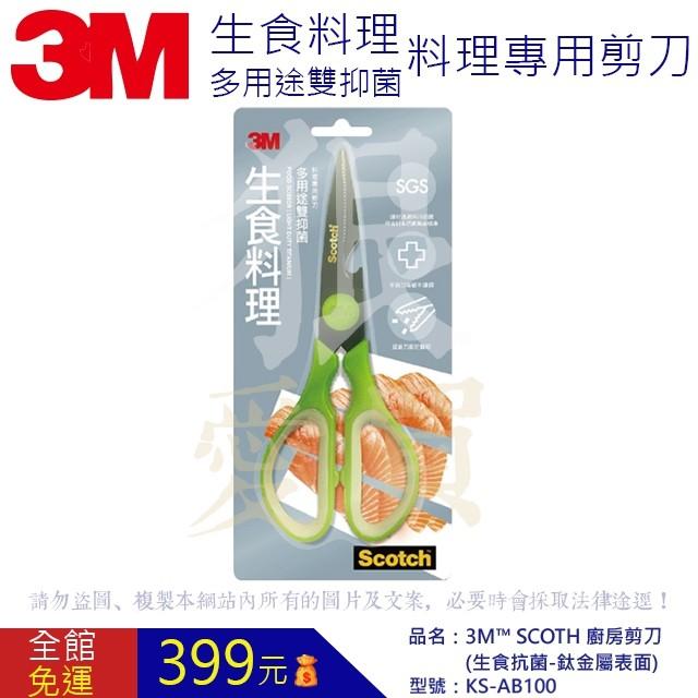 《狠愛買》3M KS-AB100 生食料理專用剪刀 鈦金屬剪刀