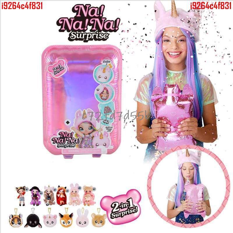 Xin 正版nanana surprise娃娃二代驚喜娜娜娜盲盒芭比lol娃娃玩具女孩套裝網紅女孩潮流扭蛋兒#c72fd