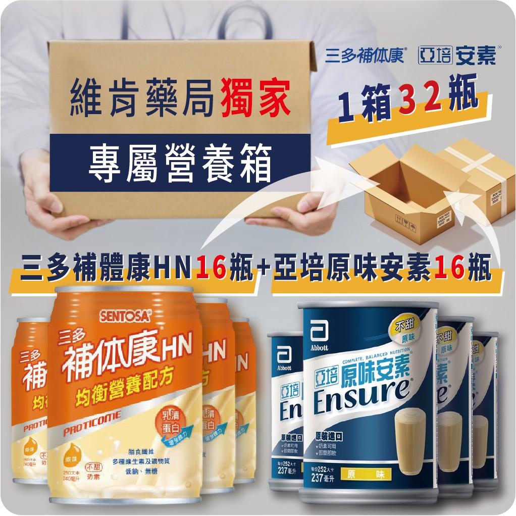 亞培安素 亞培原味安素搭配三多補体康 HN 原味(下標前請看商品內容)