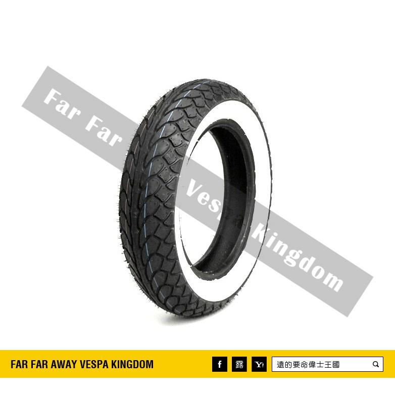 遠的要命偉士王國 Vespa GTS/GTV SAVA 莎瓦 白邊胎 MC22 120/70-12 130/70-12