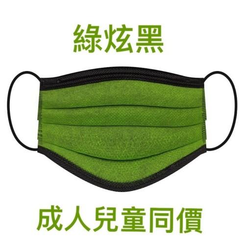【 荷康】醫用醫療口罩 雙鋼印 台灣製造 國家隊 綠炫黑 成人/兒童 (30片/盒)