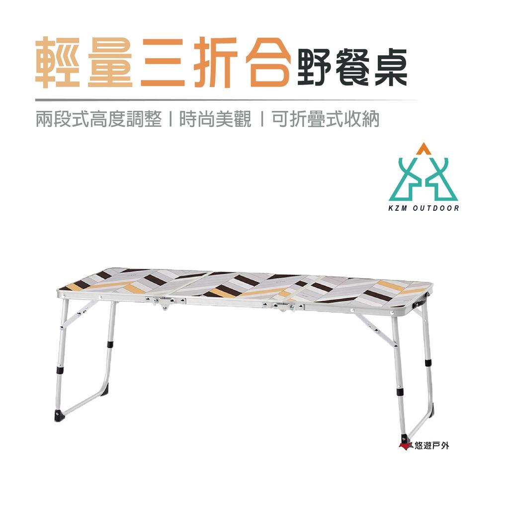 【KAZMI】 KZM 輕量三折合野餐桌 K9T3U008 露營桌 折疊桌 野餐桌 收納桌 露營 悠遊戶外