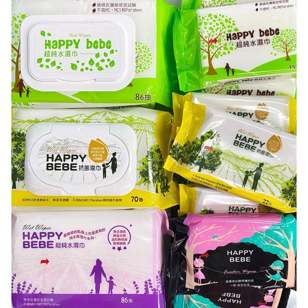 [ ⁎買五送一⁎ 天天出貨 ]HAPPY BEBE 濕紙巾 15抽隨身包 86抽有蓋 happybebe 濕巾 單包