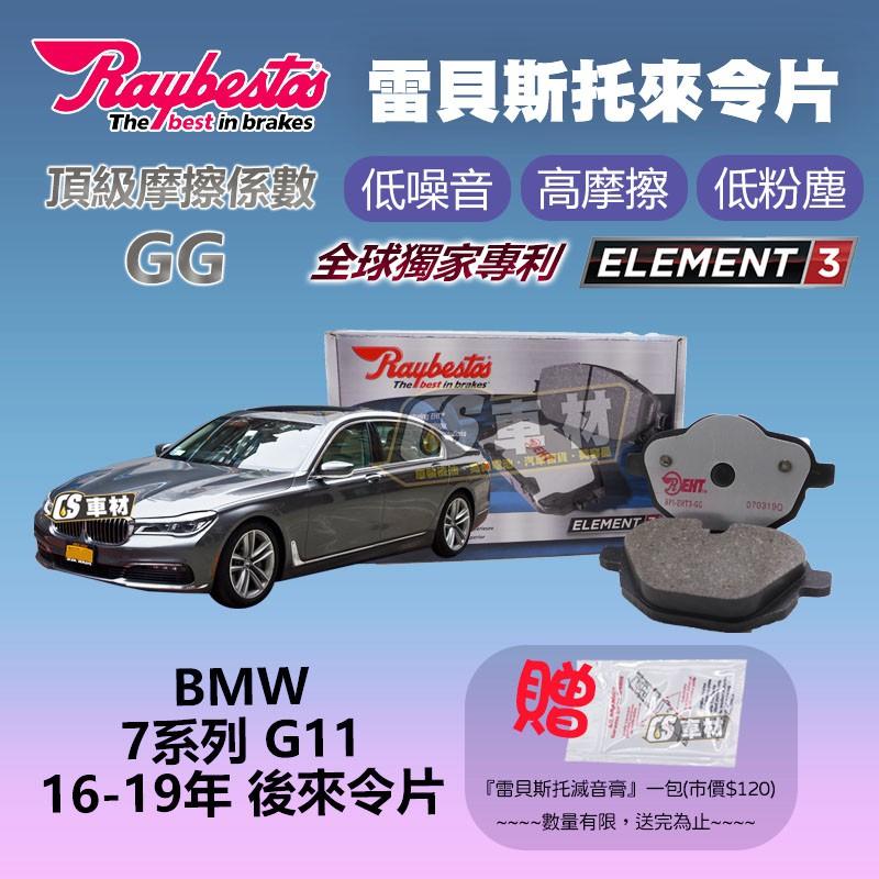 CS車材 - Raybestos 雷貝斯托 適用 BMW 7系列 G11 24561 16-19年 後 來令片 煞車系統