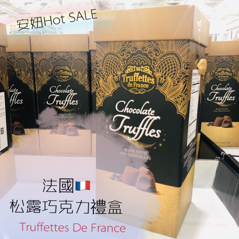 年節禮盒 情人節🇫🇷法國 Truffettes De France 松露巧克力 代可可脂松露巧克力禮盒 好市多代購
