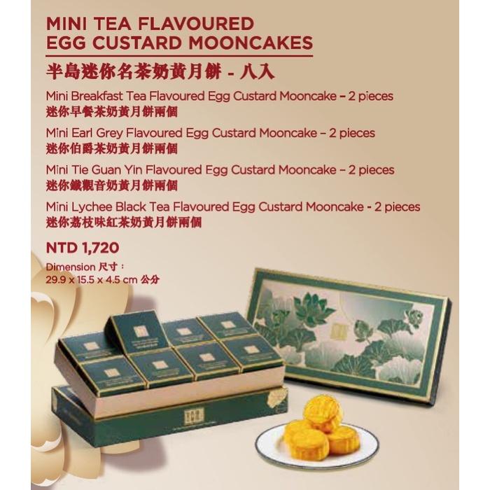(售完)香港半島酒店迷你名茶奶黃月餅禮盒(限量) 有附提袋 半島官網貨 送禮首選 有面子