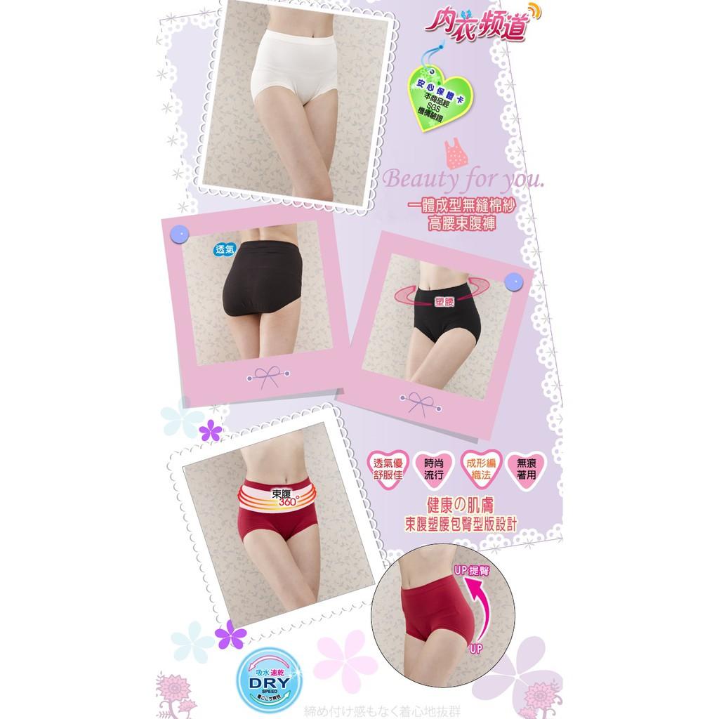 內衣頻道|9302 輕機能 束腹提臀 精梳棉素材 熱銷中 高腰內褲- M/L/XL/Q