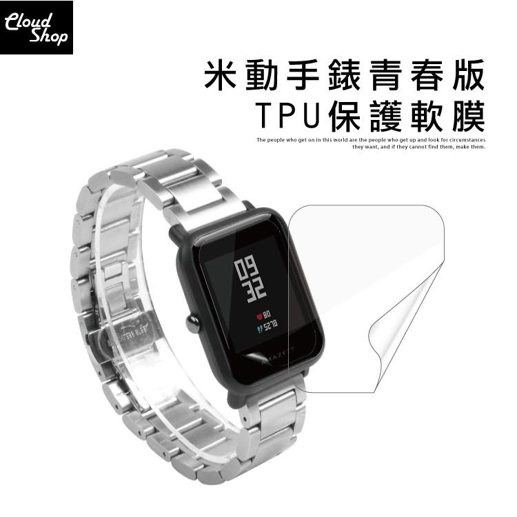 一組兩入! Amazfit 米動 手錶 青春版 保護貼 軟膜 螢幕保護貼 軟貼 膜 貼 華米 小米 智能手錶