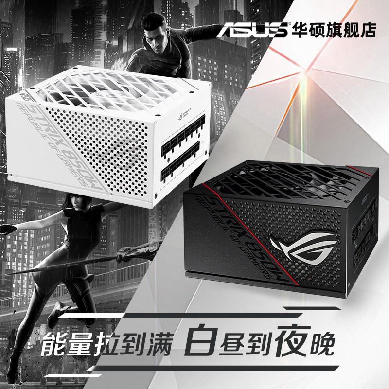 ROG雷鷹850W金牌認證全模組電源電腦臺式機華碩玩家國度機箱電源黑白色適用于RTX2070/2080TI/3070/