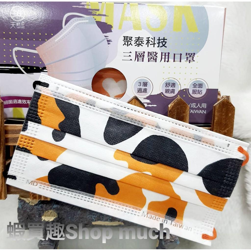 💯台灣製現貨(MD雙鋼印) 聚泰 三花貓 成人醫用平面口罩