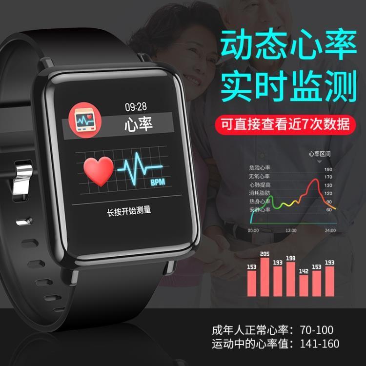智慧手錶 彩屏智慧手環電子多功能運動睡眠健康男女老人監測量游泳跑步計步器手錶 雙11