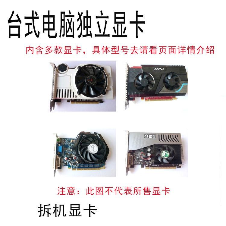 電腦顯卡拆機臺式電腦顯卡GT 610 620 520 HD6450 5450顯卡亮機顯卡