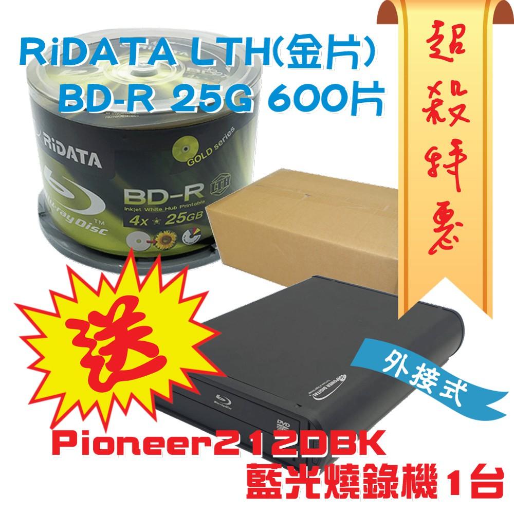 【超殺特惠】RiDATA LTH(金片)可印BD-R4X25G藍光片600片送外接Pioneer212DBK燒錄機1台