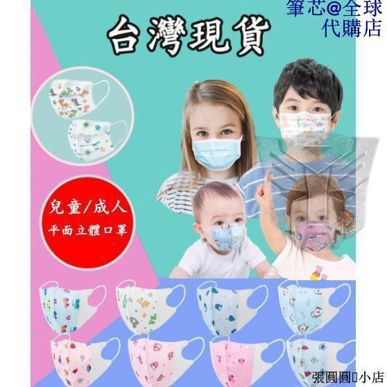 【汽車人】平面立體口罩 幼幼立體口罩 兒童口罩 卡通口罩 小朋友口罩 成人口罩 50入 幼幼口罩 拋棄式口罩