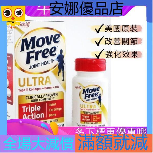 八折~美國move free原廠75顆非變性二型膠原蛋白維骨力修復關節 優惠券Costco 益節x