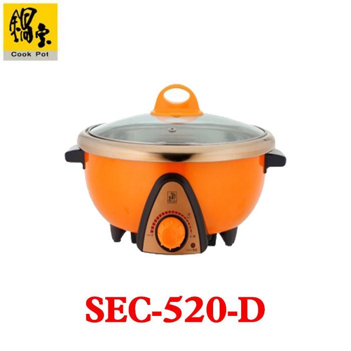 【CookPot 鍋寶】5公升多功能料理鍋 SEC-520-D