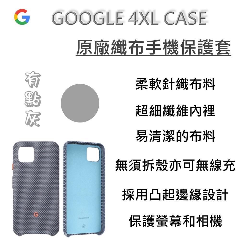 Google Pixel 4XL 原廠 絨布手機保護殼 防摔殼 保護殼 防摔套 保護套 手機殼 手機套
