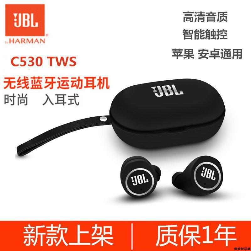 【优品热卖】JBL C530 tws藍牙耳機 無線運動 雙耳入耳式耳塞 手機通用5.0迷你