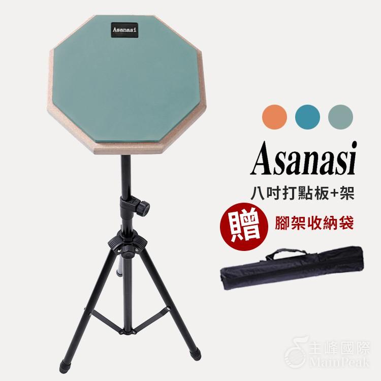 ASANASI 附打點板架 8吋 打點板 消音 進口橡皮製 爵士鼓 打擊板 練習墊 啞鼓墊 打擊墊 灰【全館折300】