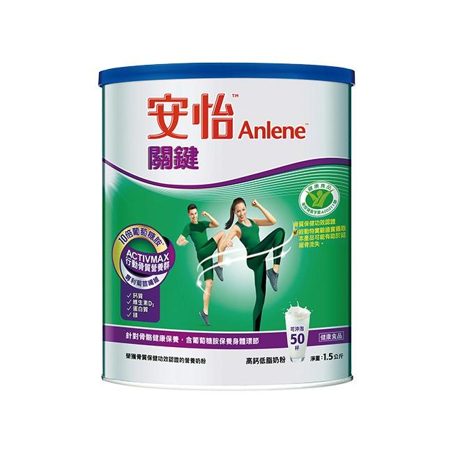 安怡關鍵高鈣奶粉1.5Kg / 罐  【大潤發】