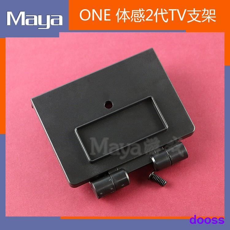 限時特賣ↂ▤維修配件 XBOX one 體感支架  ONE kinect 2代支架 體感TV支架座