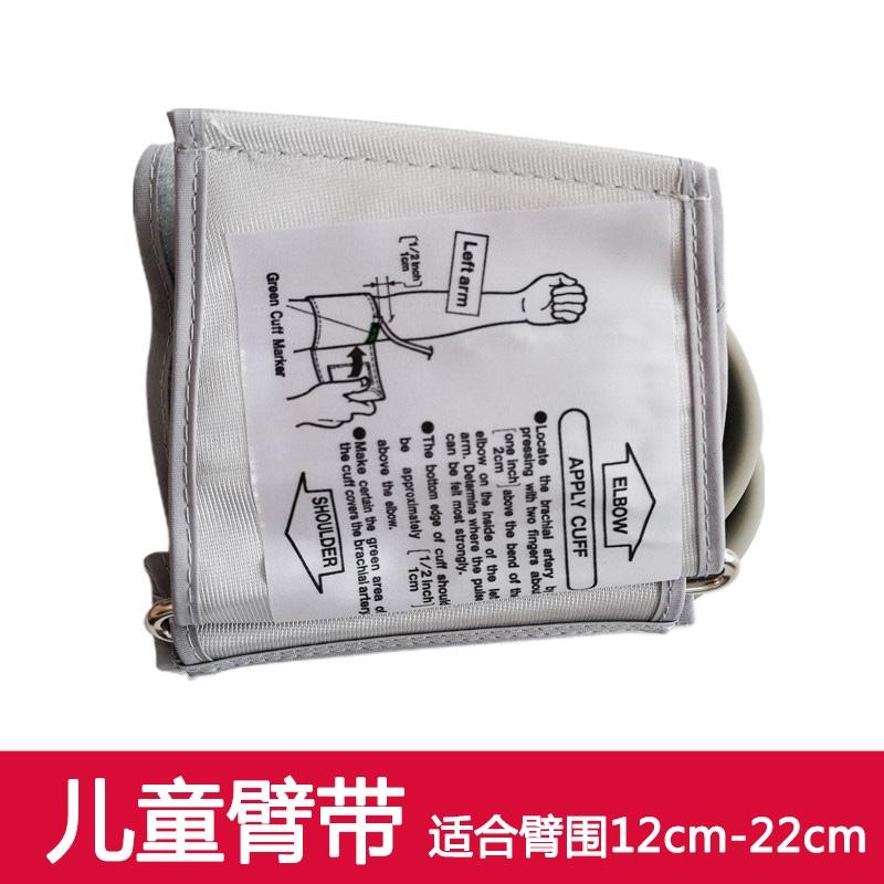 歐姆龍電子血壓計配件上臂式袖帶綁帶臂帶測血壓儀器兒童MT