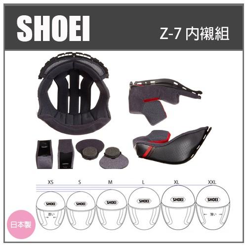 【現貨】SHOEI Z-SEVEN Z-7 Z7 全罩 原廠專用內裝組 專用內襯組
