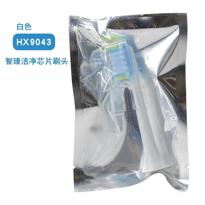 原裝飛利浦電動牙刷HX9043 C3刷頭適HX9924 9903 993 9984 HX9944/小丫頭