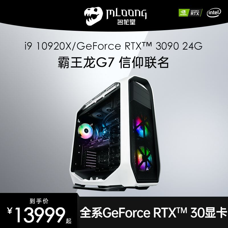 現貨正品名龍堂i9 10900X/10920X/RTX3060/3070/3090臺式水冷電腦主機高配diy遊戲組裝機全