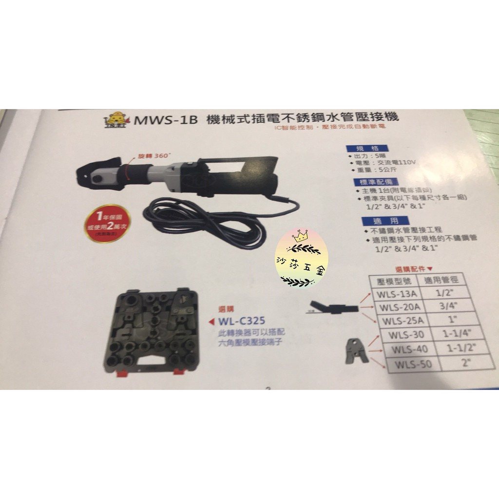∞沙莎五金∞台灣製造 OPT 插電式壓接機 MWS-1B 機械式插電不鏽鋼水管壓接機