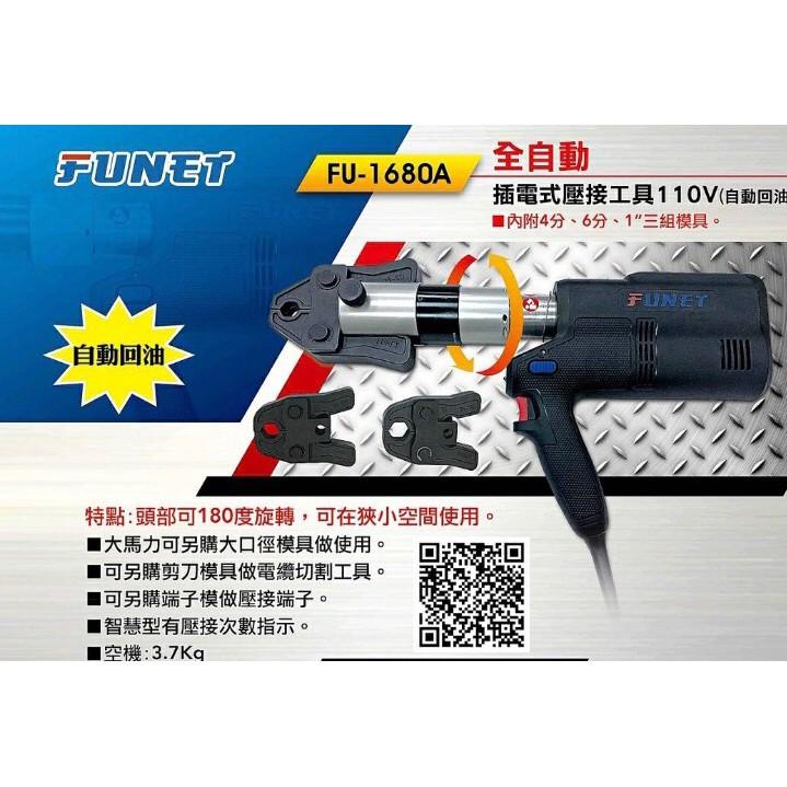 台灣公司貨 泓海電工 船井FUNET自動回油插電壓接機 不銹鋼管壓接 可180度轉向 FU-1680A 非OPT 淺田