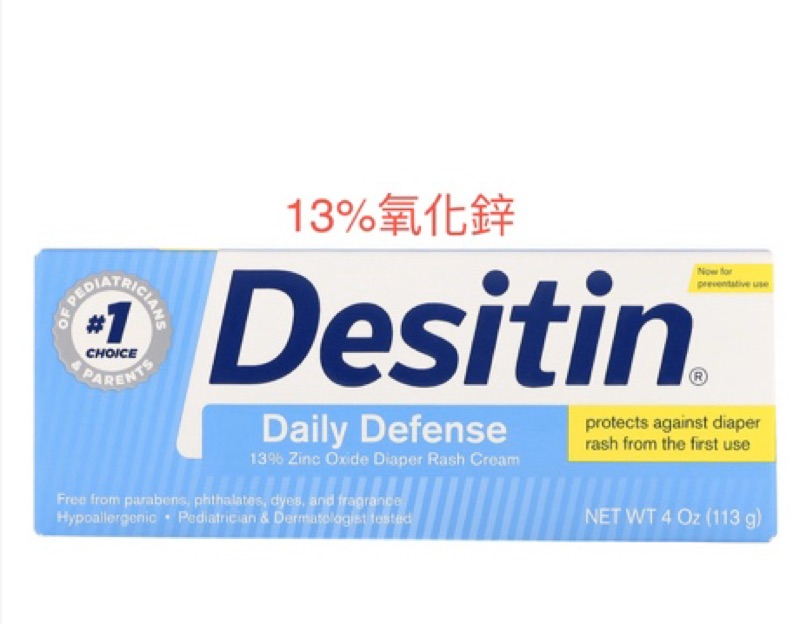 Desitin尿布疹保養(淺藍)、加強(紫)~強力推薦