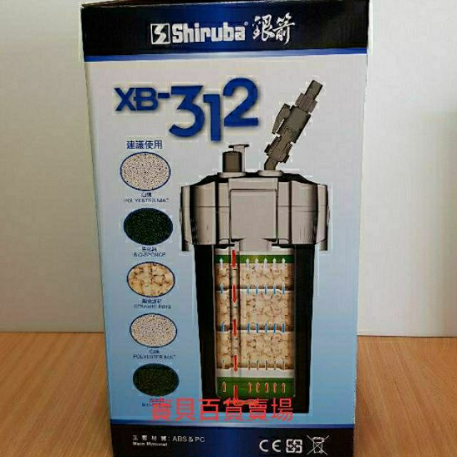 銀箭 外置式圓桶過濾器【XB-308、XB-310、XB-312、XB-303】方桶 圓桶
