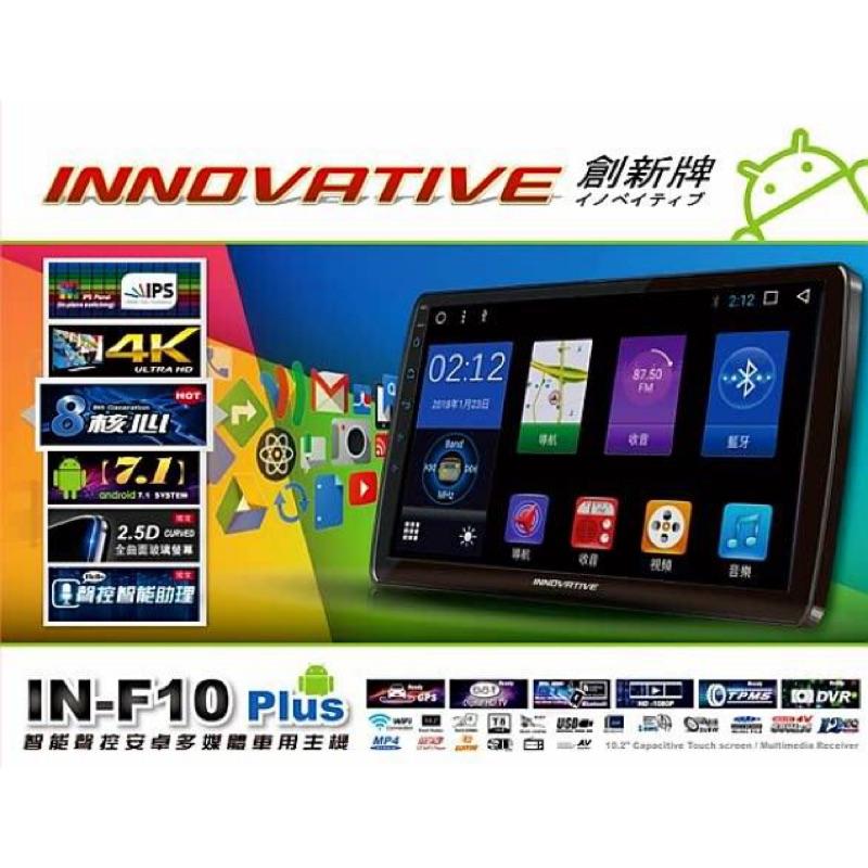 創新 10.2吋 Light智能聲控安卓車用主機最新8.1版