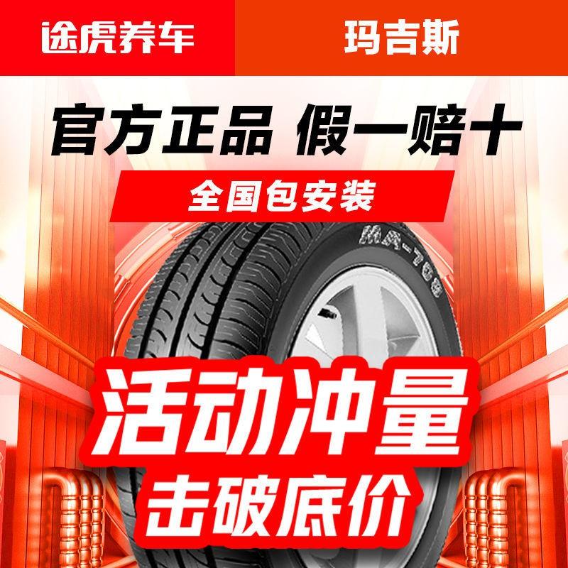 【現貨熱賣】瑪吉斯汽車輪胎MA708 MS360 MA510 205/55R16多規格正品包安裝