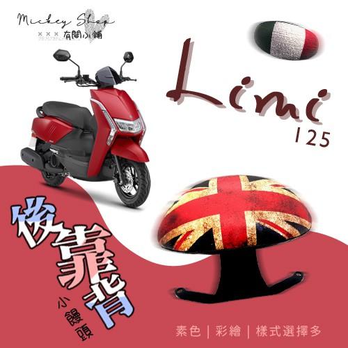 YAMAHA LIMI 125 後靠背 / 小饅頭 半月型 機車後靠背 改裝 靠背饅頭 後靠腰 山葉 LIMI125