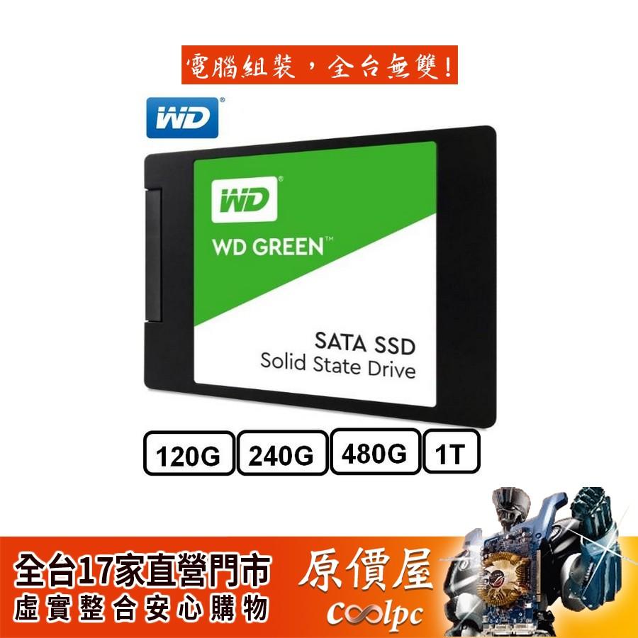 WD威騰 GREEN 120GB 240GB 480GB 1TB 綠標/2.5吋SSD固態硬碟/原價屋