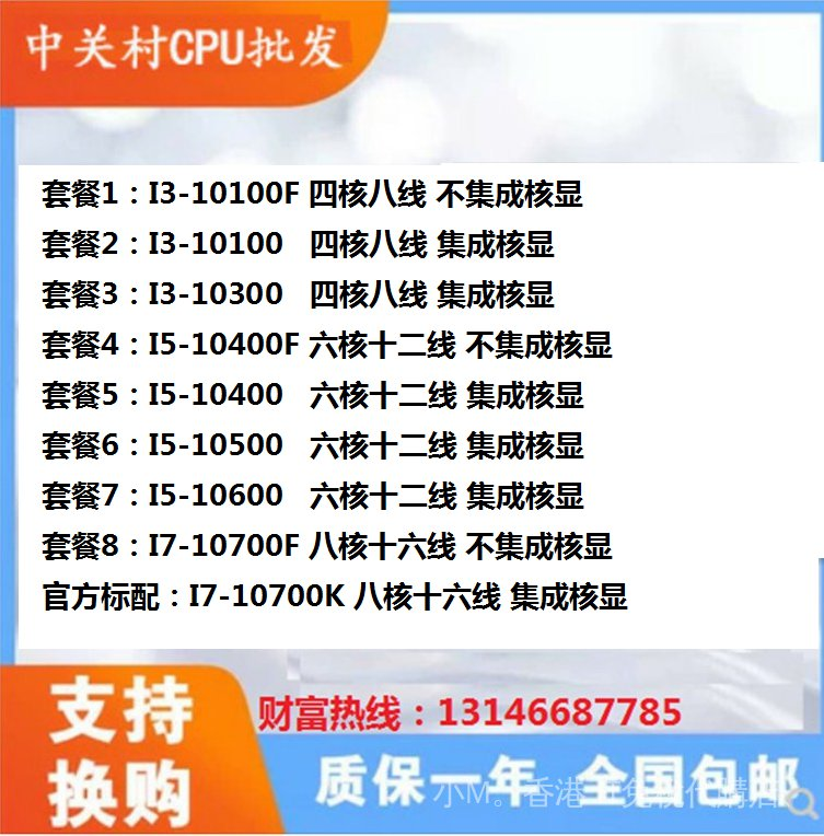 I3-10100 10300 i5-10400 10500 10600 I7-10700 F K CPU 散片