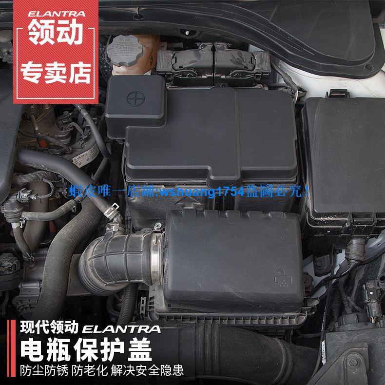 現代 Elantra Sport 發動機電瓶保護蓋 Elantra Sport 改裝專車專用電池保護裝飾面板