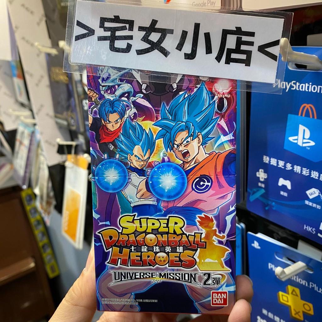 已實測、台灣機台可用『香港版、現貨』七龍珠英雄 宇宙使命 機台卡 遊戲卡 第2彈 一盒20包 一包3張