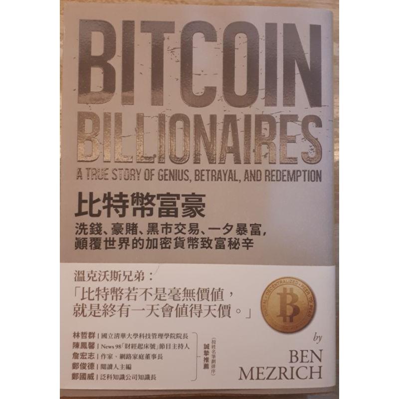 比特幣富豪 Bitcoin Billionaires