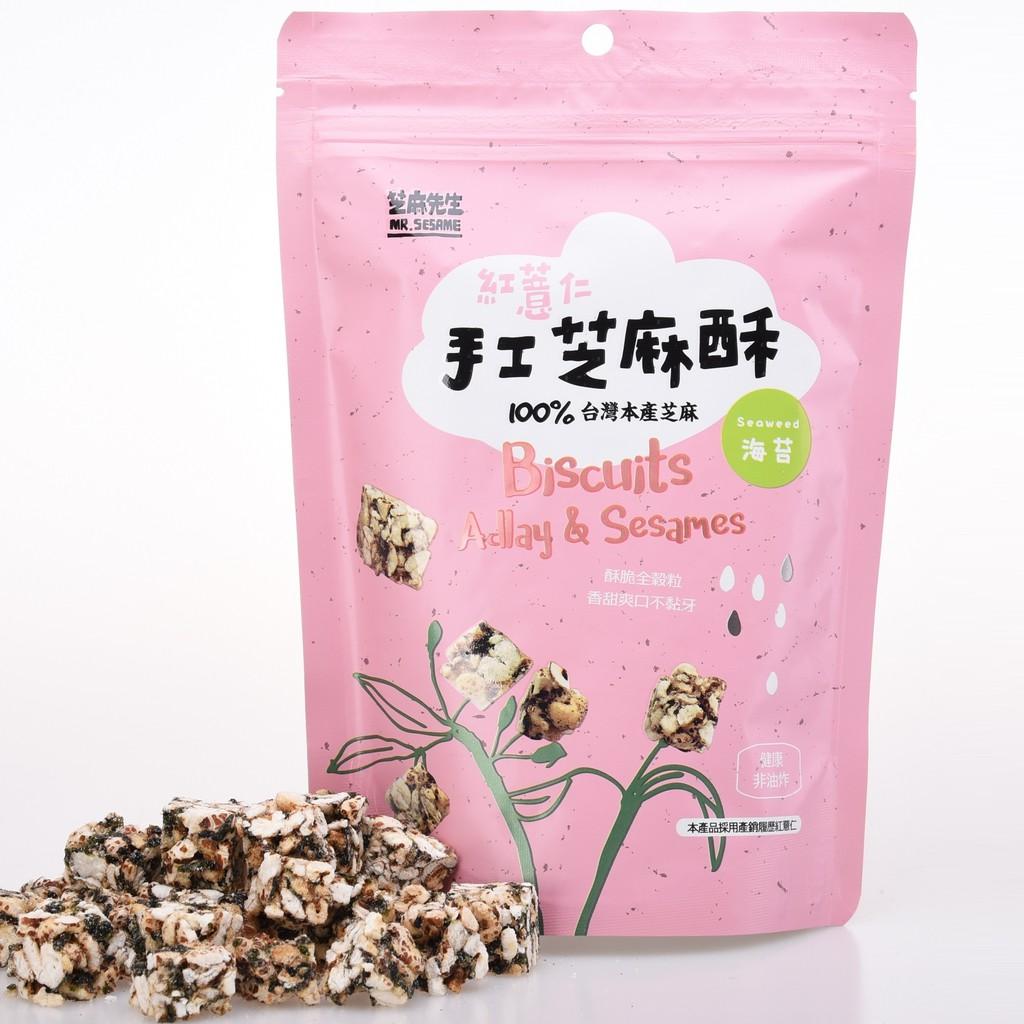 手工芝麻酥 (海苔)