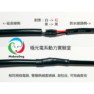 [MabooDog] 防水接頭之線材延長線方案 免費焊接測試絕緣 一呎(30cm) (極光輪 車用 機車) 台南市