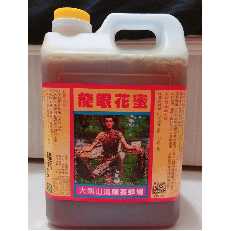 喝了會上癮的🐝🍯嚴選[老字號]大崗山清順養蜂場龍眼花蜜5台斤