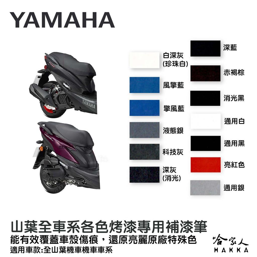 YAMAHA 山葉 專用補漆筆 點漆筆 勁戰 FORCE LIMI SMAX 機車補漆筆 點師傅 黑 藍 灰 銀 哈家人