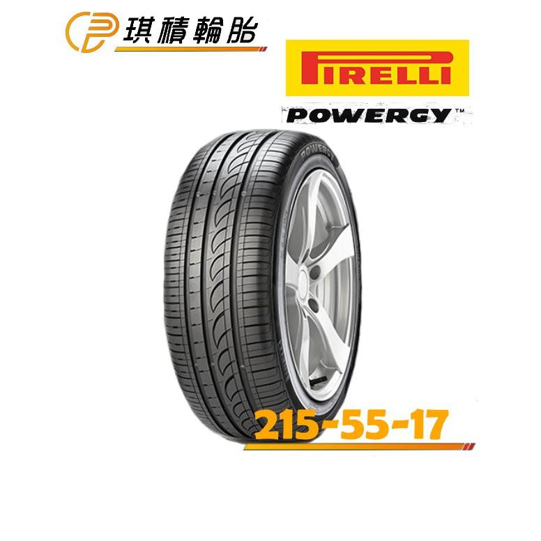 琪積輪胎 PIRELLI 倍耐力 P.PWGY 高雄輪胎 215-55-17 全系列完工價歡迎詢問